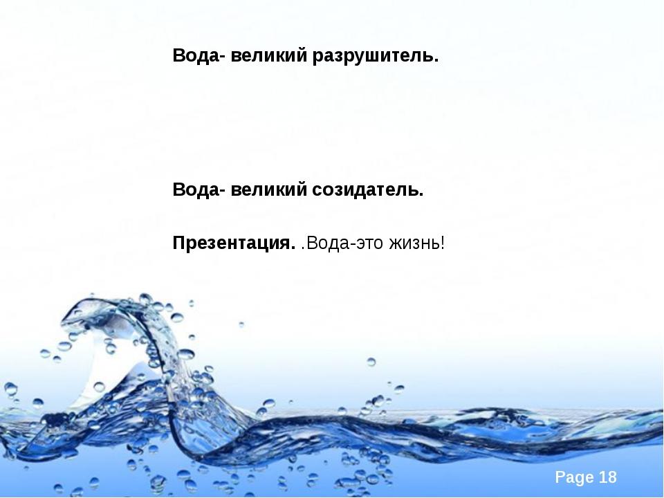 Вода- великий разрушитель. Вода- великий созидатель. Презентация. .Вода-это ж...