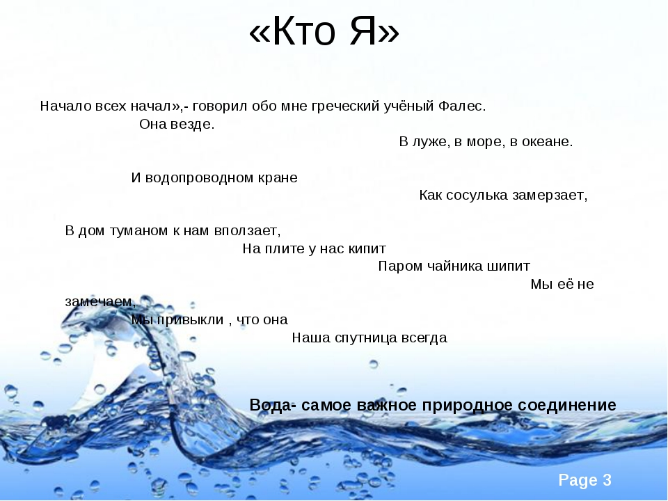 «Кто Я» Начало всех начал»,- говорил обо мне греческий учёный Фалес. Она везд...