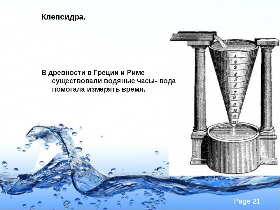 Клепсидра. В древности в Греции и Риме существовали водяные часы- вода помога...