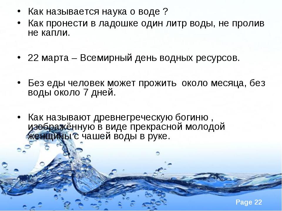 Как называется наука о воде ? Как пронести в ладошке один литр воды, не проли...