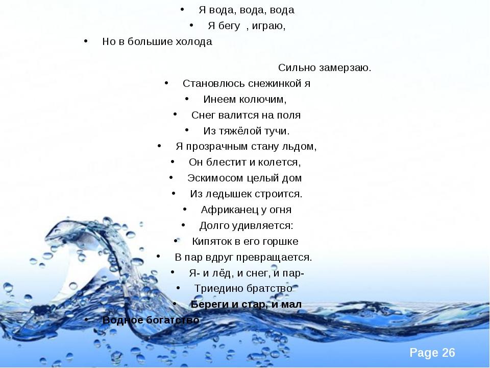 Я вода, вода, вода Я бегу , играю, Но в большие холода Сильно замерзаю. Стано...