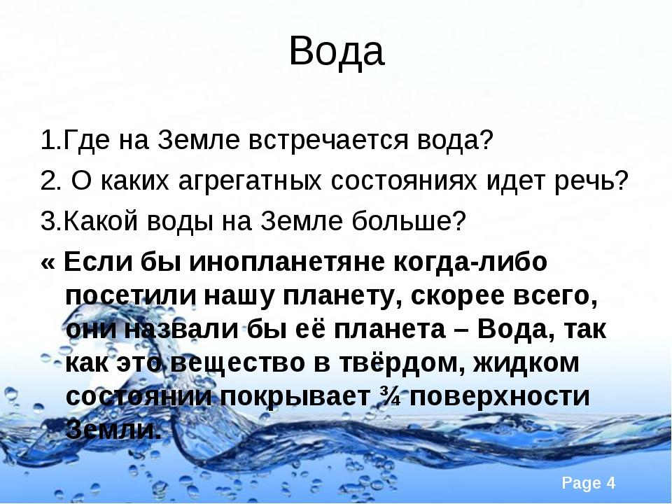 Вода 1.Где на Земле встречается вода? 2. О каких агрегатных состояниях идет р...