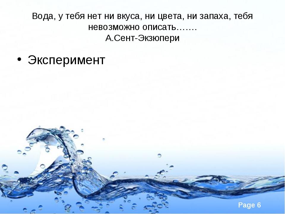 Вода, у тебя нет ни вкуса, ни цвета, ни запаха, тебя невозможно описать……. А....