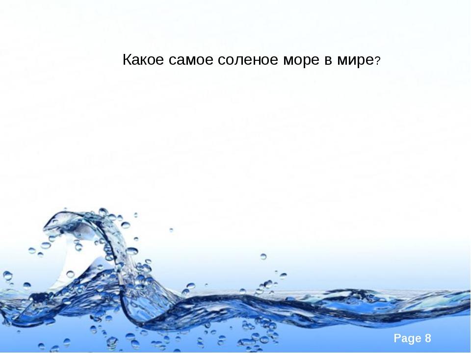Какое самое соленое море в мире? Page *