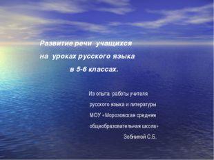 Развитие речи учащихся на уроках русского языка в 5-6 классах. Из опыта работ