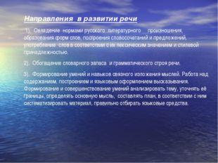 Направления в развитии речи 1). Овладение нормами русского литературного прои