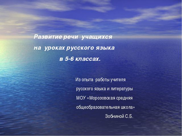 Развитие речи учащихся на уроках русского языка в 5-6 классах. Из опыта работ...