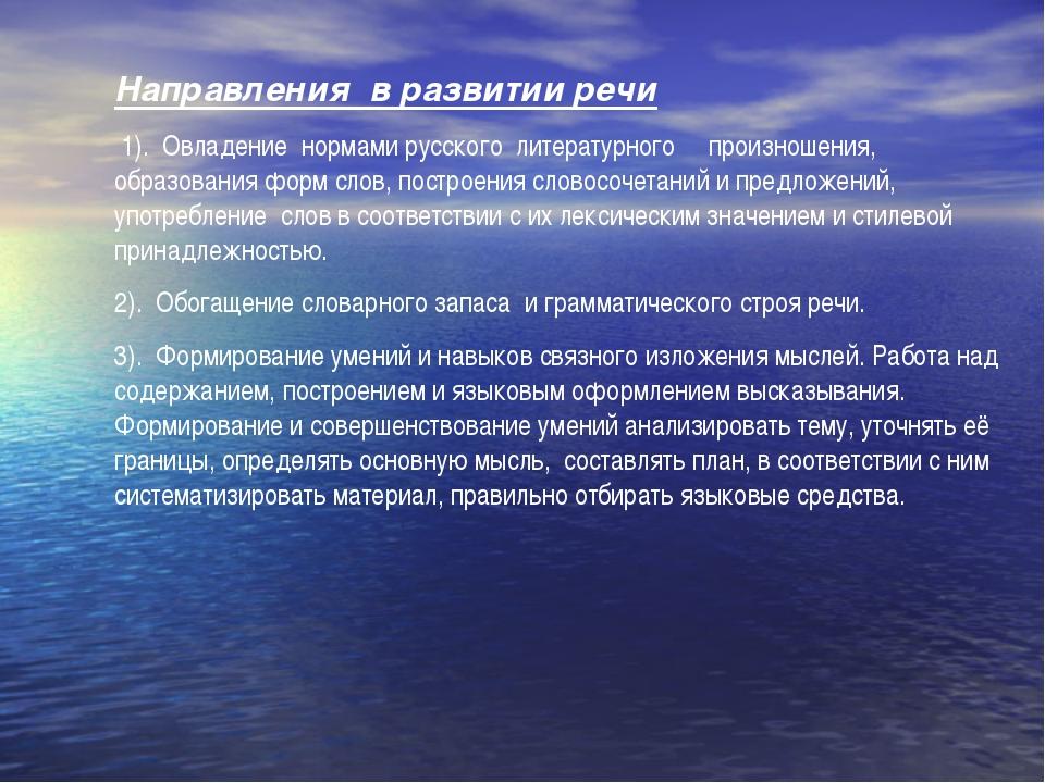 Направления в развитии речи 1). Овладение нормами русского литературного прои...