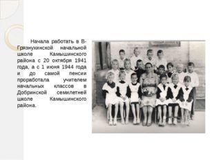 Начала работать в В-Грязнухинской начальной школе Камышинского района с 20 о