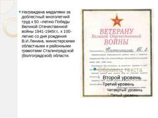 Награждена медалями за доблестный многолетний труд к 50 –летию Победы Великой