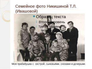 Семейное фото Никишиной Т.Л. (Ивашовой) Моя прабабушка с сестрой, сыновьями,