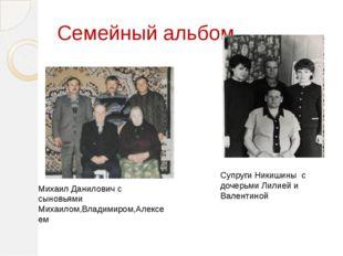Семейный альбом Супруги Никишины с дочерьми Лилией и Валентиной Михаил Данило