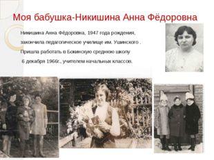 Моя бабушка-Никишина Анна Фёдоровна Никишина Анна Фёдоровна, 1947 года рожден