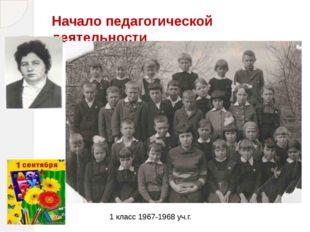Начало педагогической деятельности 1 класс 1967-1968 уч.г.