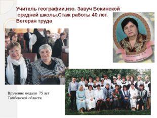 Учитель географии,изо. Завуч Бокинской средней школы.Стаж работы 40 лет. Вете