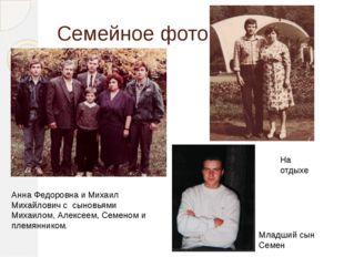 Семейное фото Анна Федоровна и Михаил Михайлович с сыновьями Михаилом, Алексе