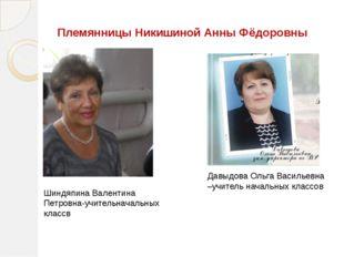 Племянницы Никишиной Анны Фёдоровны Давыдова Ольга Васильевна –учитель началь
