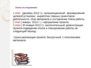 Этапы исследования : 1 этап (декабрь 2012 г.)– организационный : формировани