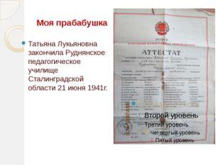 Моя прабабушка Татьяна Лукьяновна закончила Руднянское педагогическое училище