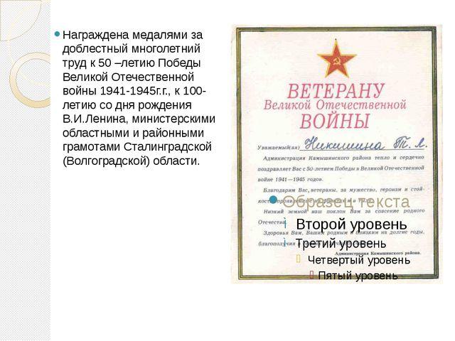 Награждена медалями за доблестный многолетний труд к 50 –летию Победы Великой...
