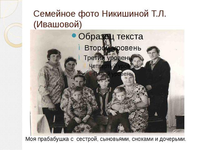 Семейное фото Никишиной Т.Л. (Ивашовой) Моя прабабушка с сестрой, сыновьями,...