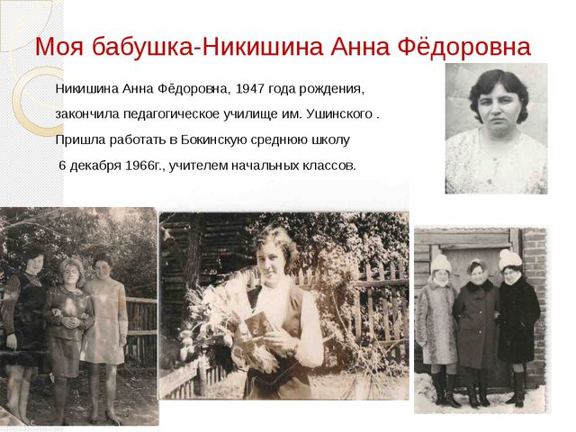 Моя бабушка-Никишина Анна Фёдоровна Никишина Анна Фёдоровна, 1947 года рожден...