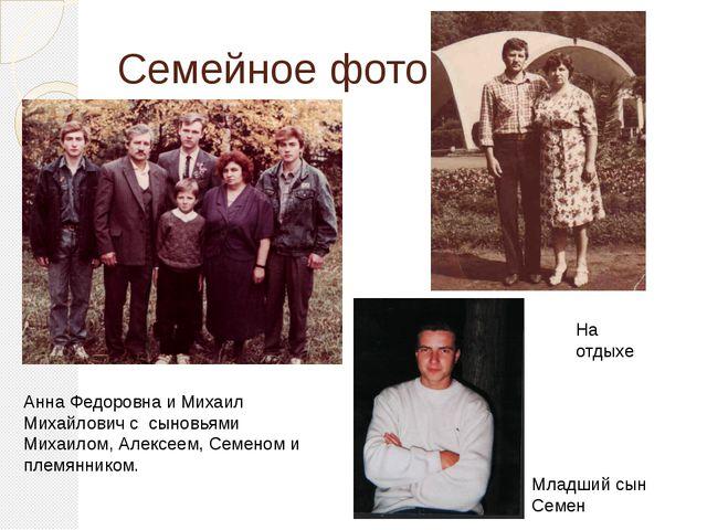 Семейное фото Анна Федоровна и Михаил Михайлович с сыновьями Михаилом, Алексе...
