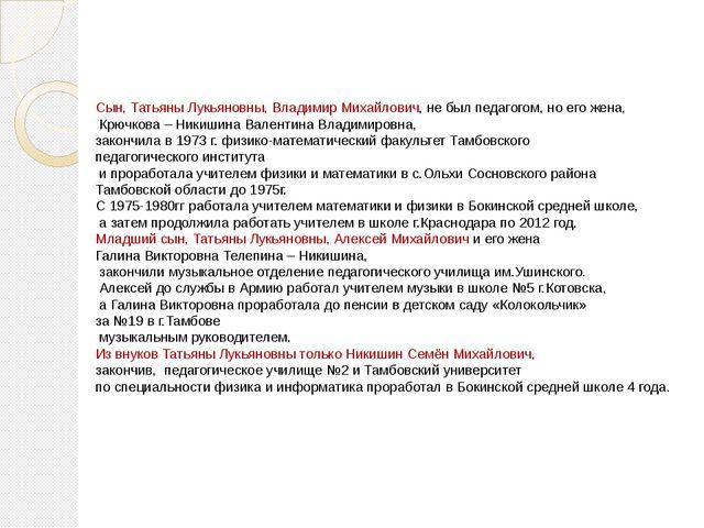 Сын, Татьяны Лукьяновны, Владимир Михайлович, не был педагогом, но его жена,...