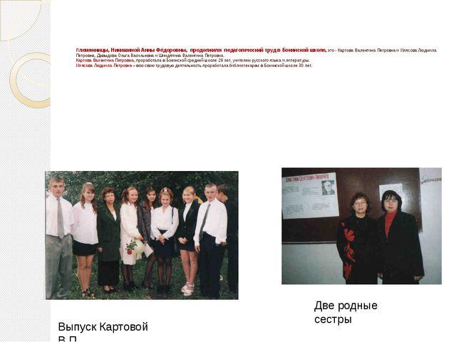Племянницы, Никишиной Анны Фёдоровны, продолжили педагогический труд в Бокин...