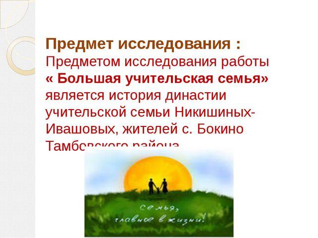 Предмет исследования : Предметом исследования работы « Большая учительская се...