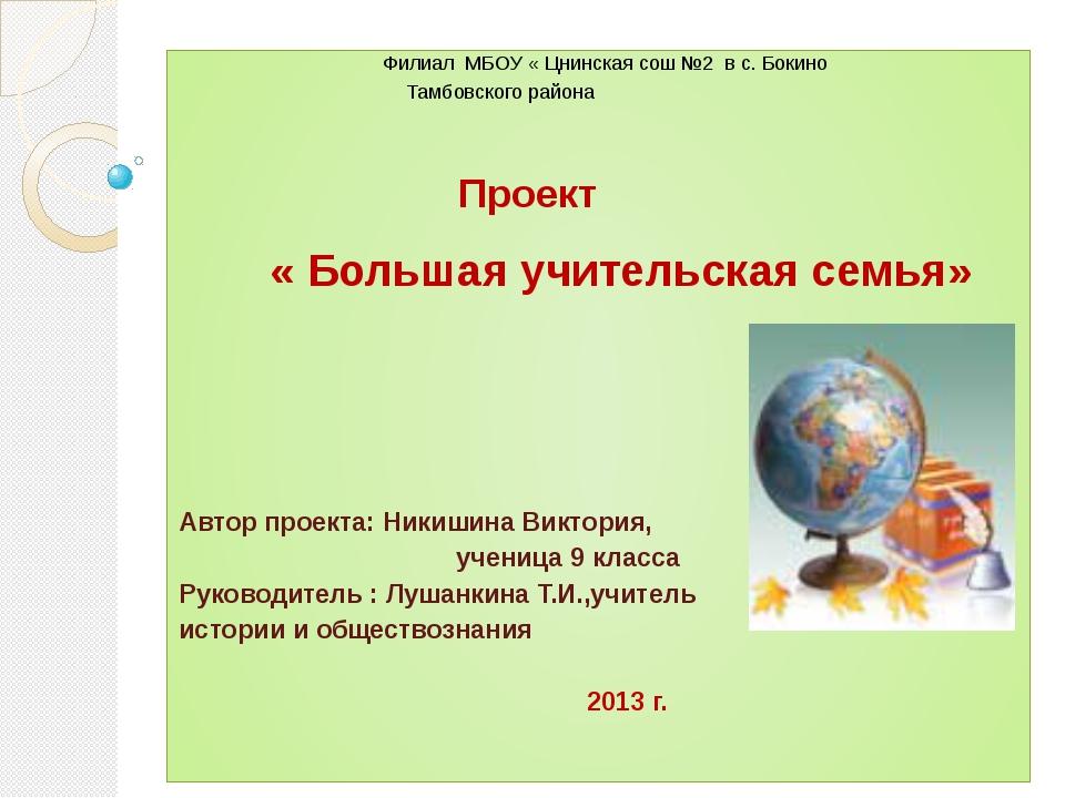 Филиал МБОУ « Цнинская сош №2 в с. Бокино Тамбовского района Проект « Больша...