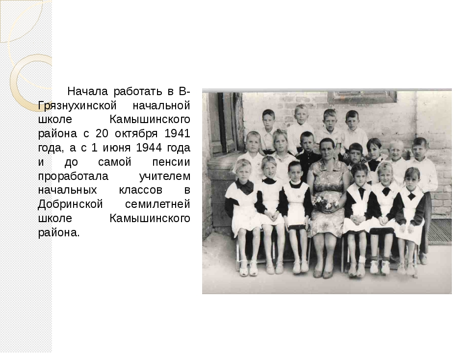 Начала работать в В-Грязнухинской начальной школе Камышинского района с 20 о...