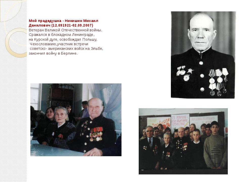 Мой прадедушка - Никишин Михаил Данилович (12.091921-02.09.2007) Ветеран Вел...