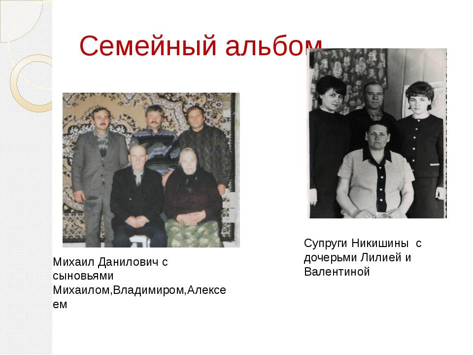 Семейный альбом Супруги Никишины с дочерьми Лилией и Валентиной Михаил Данило...