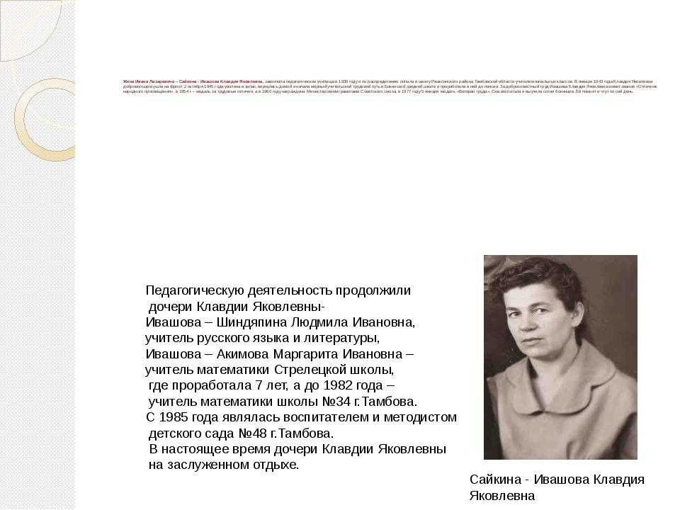 Жена Ивана Лазаревича – Сайкина - Ивашова Клавдия Яковлевна, закончила педаг...