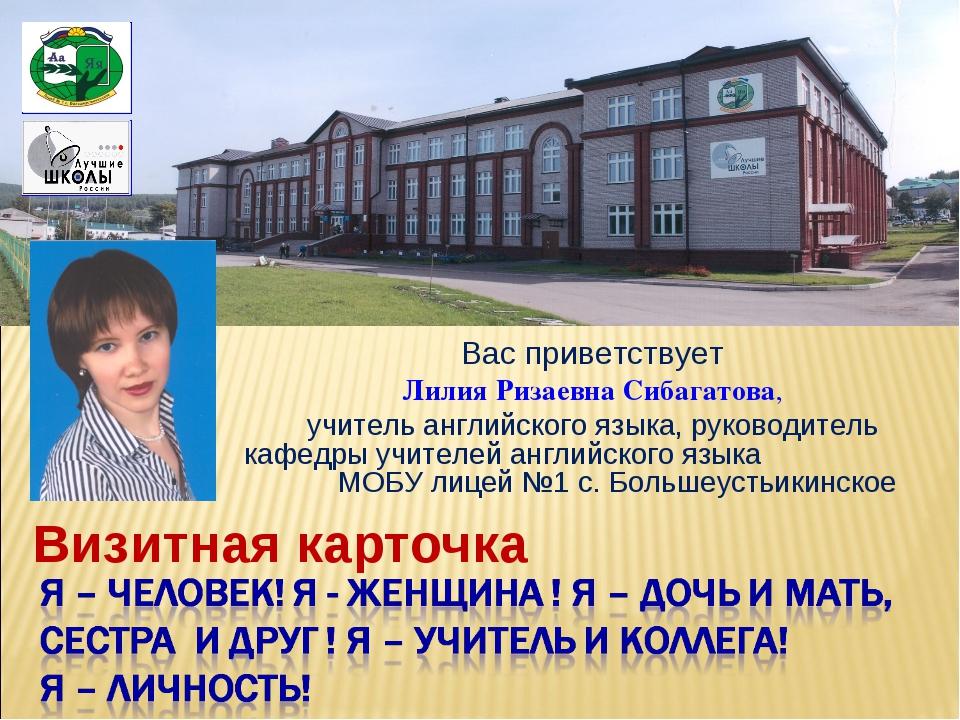 Визитная карточка Вас приветствует Лилия Ризаевна Сибагатова, учитель английс...