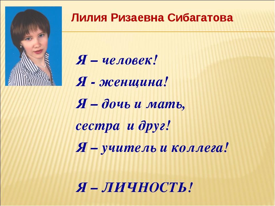 Я – человек! Я - женщина! Я – дочь и мать, сестра и друг! Я – учитель и колле...