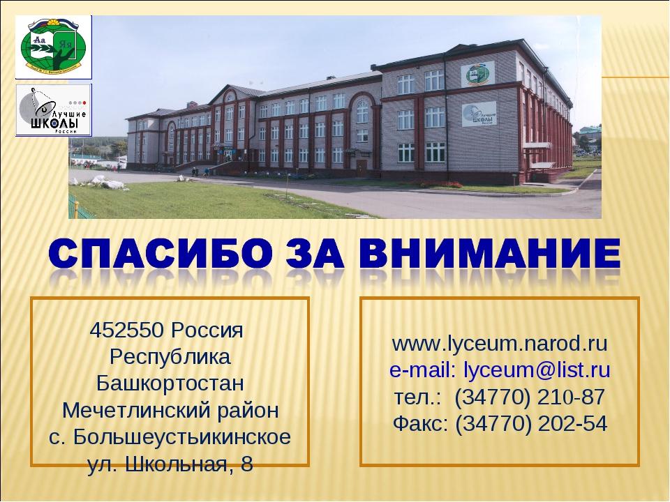 452550 Россия Республика Башкортостан Мечетлинский район c. Большеустьикинск...