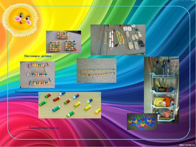 Массажеры –ролики Массажеры для тела Ручеек Разноцветные гантели