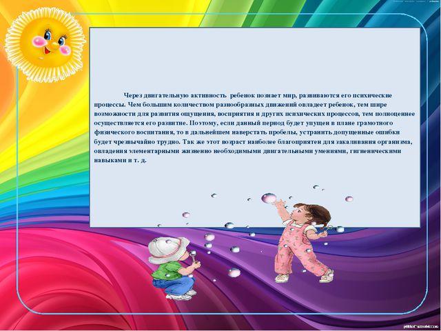 Через двигательную активность ребенок познает мир, развиваются его психическ...