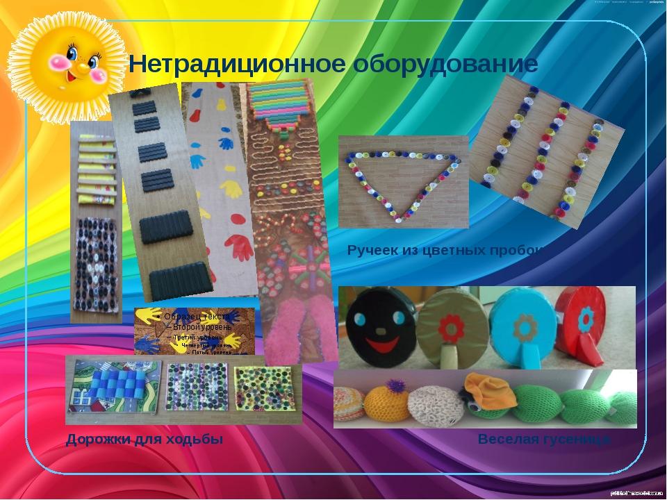 Нетрадиционное оборудование Ручеек из цветных пробок Дорожки для ходьбы Весе...