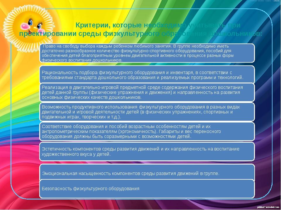 Критерии, которые необходимо учитывать при проектировании среды физкультурно...