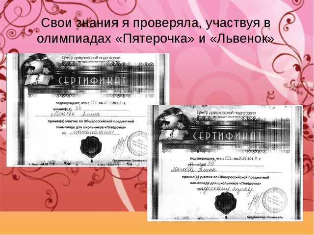 Свои знания я проверяла, участвуя в олимпиадах «Пятерочка» и «Львенок»