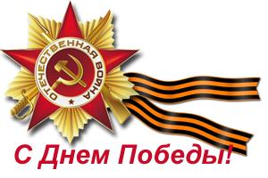 георгиевская лента Archives - Russian Wikipedia Change