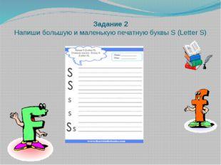 Задание 2 Напиши большую и маленькую печатную буквы S (Letter S)