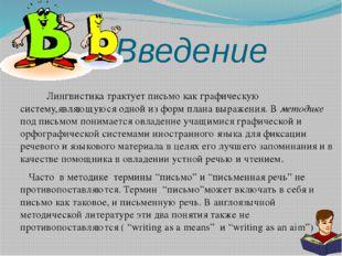 Введение Лингвистика трактует письмо как графическую систему,являющуюся одно