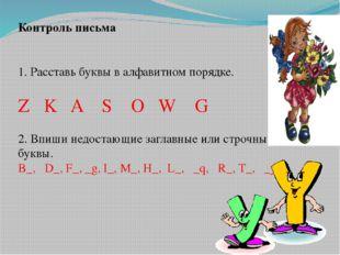 Контроль письма 1. Расставь буквы в алфавитном порядке. Z K A S O W G 2. Впиш