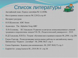 Список литературы Английский язык. Первое сентября № 12.2008г. Иностранные яз