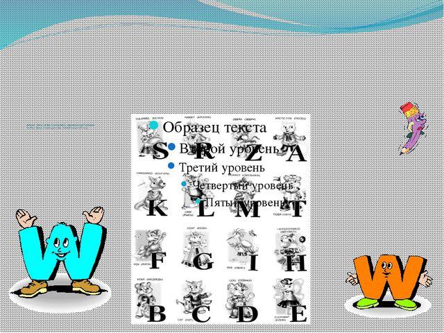 Выбери буквы, схожие по написанию с буквами русского алфавита. Выбери буквы,...