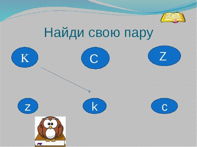 Найди свою пару K k C c z Z